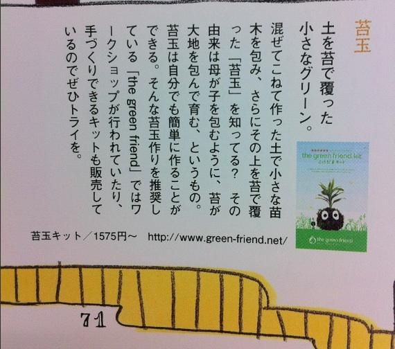 ものづくりの楽しさ発見!上野樹里とナニカをツクル旅.jpg