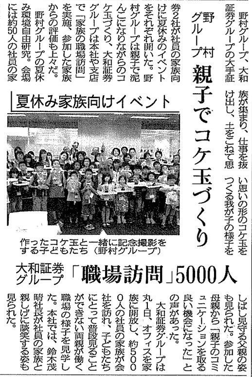 日刊工業.jpg