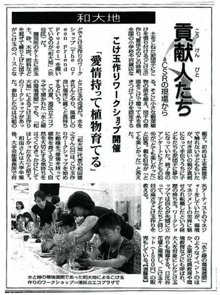毎日新聞0827.jpg