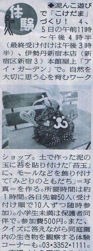 読売新聞2.jpg