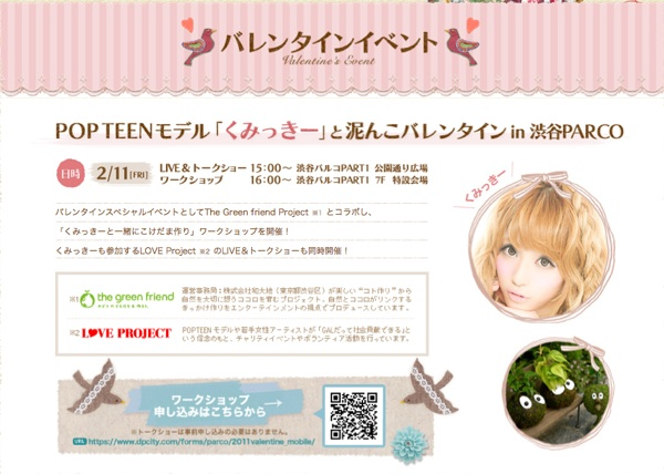 P渋谷イベント.jpg