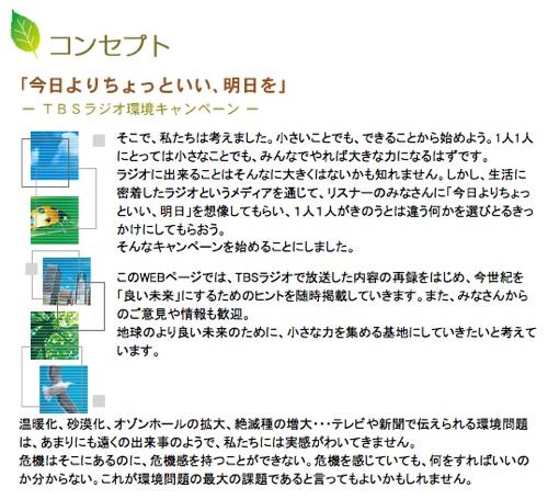 TBSラジオ3.jpg