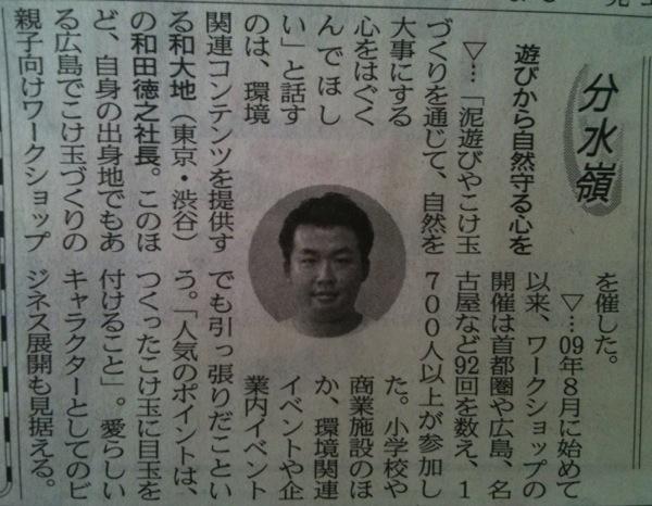 gf_日経新聞1007.jpg