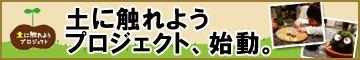bnr_tsuchifure.jpg